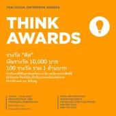Think Awards