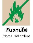 flame retardent logo