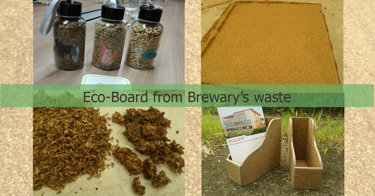 เปลี่ยนกากอุตสาหกรรมให้เป็นแผ่นไม้  Turn waste to Eco-Board