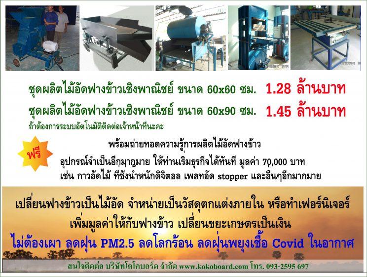 ชุดเครื่องจักรผลิตไม้อัดฟางข้าวสำหรับ SME